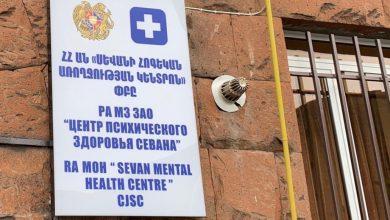 Photo of Օրը սկսում ենք Սևանի հոգեկան առողջության կենտրոնից․ Արսեն Թորոսյան