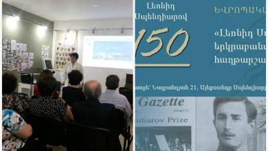 Photo of Բացառիկ երկրաբան լինելուց բացի, Լեոնիդը նաև լավ թավջութակահար էր. Լ.Սպենդիարովի 150-ամյակին նվիրված միջոցառում Երեւանում