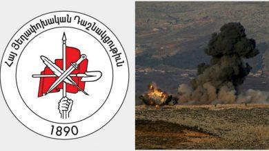 Photo of ՀՅԴ-ն դատապարտում է թուրքական ոճրագործ ռեժիմի ձեռնարկած պատերազմական գործողությունները ինքնիշխան պետության դեմ