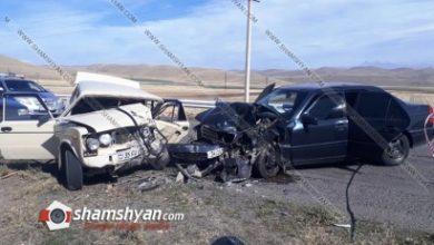 Photo of Խոշոր ավտովթար Շիրակի մարզում. բախվել են 54–ամյա վարորդի Mercedes-ը և 60–ամյա վարորդի 06-ը. 4 վիրավորներից 2-ը մանկահասակներ են