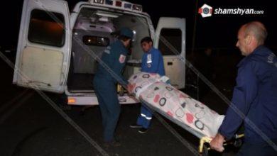 Photo of Մահվան ելքով վրաերթ Գեղարքունիքի մարզում. վրաերթի ենթարկվածը տեղում մահացել է