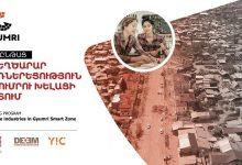 Photo of Ստեղծարարական ոլորտում ձեռներեցությամբ զբաղվելու նոր հնարավորություն Գյումրիում
