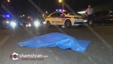 Photo of Մահվան ելքով վրաերթ Երևանում. BMW X5-ը վրաերթի է ենթարկել հետիոտնի. վերջինս տեղում մահացել է