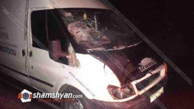 Photo of Մահվան ելքով վրաերթ Գեղարքունիքի մարզում. 39-ամյա վարորդը Ford Transit-ով վրաերթի է ենթարկել հետիոտնին. վերջինը հիվանդանոցի ճանապարհին մահացել է