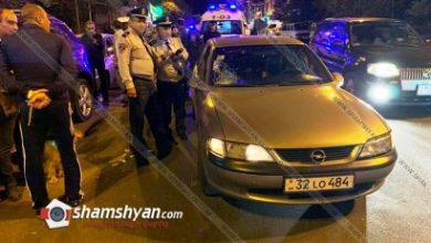 Photo of Երևանում Opel-ի վարորդը վրաերթի է ենթարկել փողոցը չթույլատրելի հատվածով անցնող մայր ու որդու