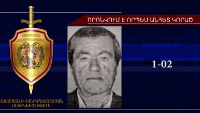 Photo of 64-ամյա տղամարդը որոնվում է որպես անհետ կորած
