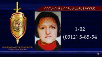 Photo of 54-ամյա կինը որոնվում է որպես անհետ կորած