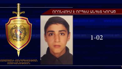 Photo of 15-ամյա տղան որոնվում է որպես անհետ կորած