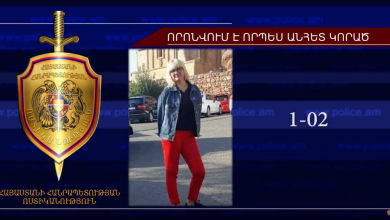 Photo of 31-ամյա Մայա Ժիդկովան որոնվում է որպես անհետ կորած