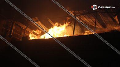 Photo of Խոշոր հրդեհ Կոտայքի մարզում. փայտի արտադրամասում կրակի դեմ պայքարում է 4 մարտական հաշվարկ