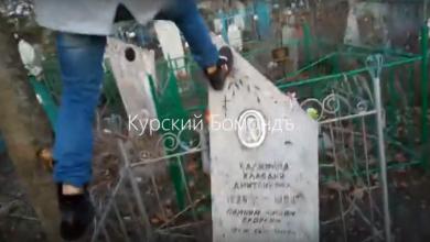 Photo of Սոցցանցերի նոր «հերոսները». ՌԴ-ում դեռատի աղջիկները կոտրել են գերեզմանոցի շիրմաքարերը