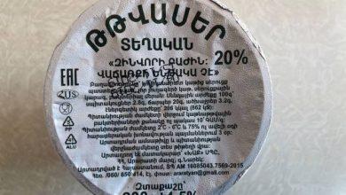 Photo of Մանկապարտեզում հայտնաբերվել է «Զինվորի բաժին. վաճառքի ենթակա չէ» մակնշմամբ թթվասեր