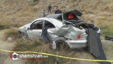 Photo of Ողբերգական ավտովթար Արարատի մարզում. Mercedes-ը Զոդի կամրջից մի քանի պտույտ շրջվելով՝ հայտնվել է ձորում. կա 1 զոհ, 1 վիրավոր
