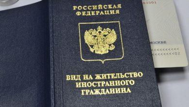 Photo of В России вступили в силу упрощенные правила получения вида на жительство