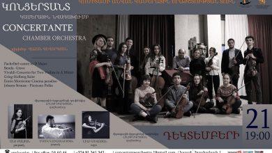 Photo of «Կոնցերտանտ» նոր երիտասարդական կամերային նվագախումբը կներկայացվի հանրությանը