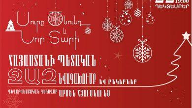 Photo of Հայաստանի պետական ջազ նվագախումբը կներկայացնի տոնական ամանորյա ծրագիր