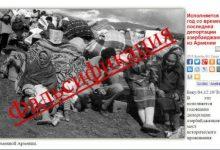 Photo of Очередная фальсификация азербайджанской пропаганды; фотографии депортированных из Арцаха армян как доказательство депортаций азербайджанцев