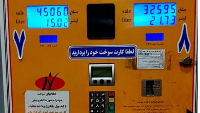 Photo of Վարդան Ոսկանյանը տեղեկացնում է Իրանում բենզինի գնի մասին