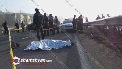 Photo of Մահվան ելքով վրաերթ Կոտայքի մարզում. Lexus-ի հարվածից հետիոտնը մոտ 10 մետր շպրտվել և տեղում մահացել է