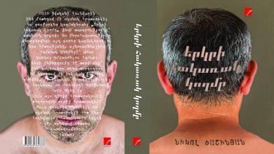 Photo of «Երկրի հակառակ կողմը» դեռ շարունակում է Երեւանի գրախանութներում վաճառվող գրքերի Top-10-ի մեջ լինել