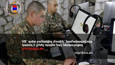 Photo of Մի՛ գրիր բանակիդ մասին՝ նամակագրվողը կարող է լինել որպես հայ ներկայացող ԱԴՐԲԵՋԱՆՑԻ