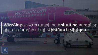 Photo of Wizz Air-ը Հայաստանից չվերթներ կիրականացնի դեպի Վիեննա և Վիլնյուս