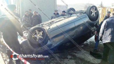 Photo of Խոշոր ավտովթար Կոտայքի մարզում. բախվել են 29–ամյա վարորդի ВАЗ 21154-ը և 32-ամյա վարորդի Nissan-ը. վերջինը գլխիվայր շրջվել է. կա վիրավոր