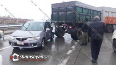 Photo of Երևան-Աշտարակ ավտոճանապարհին բախվել են Հյուս. Օսեթիայի 40-ամյա քաղաքացու КамАЗ-ն ու Երևանի 38-ամյա բնակչի Mazda-ն. կա վիրավոր