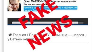 Photo of Կեղծ օգտատերը՝ «Новые Ведомости»-ի սկզբնաղբյուր. ապատեղեկատվություն ՀՀ վարչապետի առողջության մասին