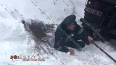 Photo of Արտակարգ իրավիճակ Սյունիքի մարզում. ժողովրդին հայտնի «Թասի ոլորաններում» ճանապարհային ոստիկանները, երբեմն վայր ընկնելով, բահերով մաքրում են ճանապարհը