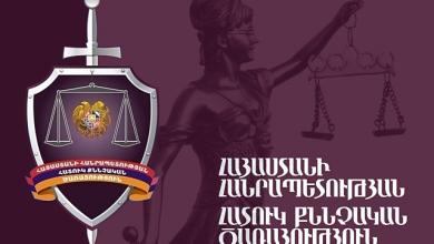 Photo of Спецследственная служба опровергает заявление адвоката Грайра Товмасяна о нарушении прав