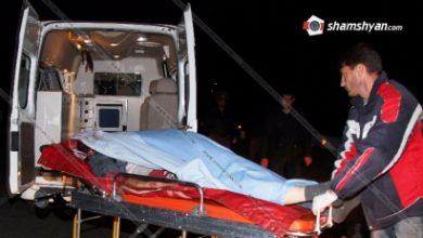 Photo of Մահվան ելքով վրաերթ Երևանում. 62–ամյա վարորդը Lexus-ով վրաերթի է ենթարկել հետիոտնի. վերջինը տեղում մահացել է