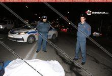 Photo of Նոր մանրամասներ Երևանում տեղի ունեցած մահվան ելքով վրաերթից. Lexus-ի վարորդը աշխատում է «Ջերմուկ Գրուպ» ընկերությունում, մահացածն էլ ՌԴ քաղաքացի էր