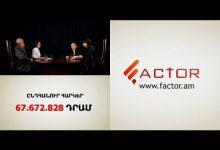 Photo of Factor TV-ն իր գործունեության ընթացքում 67 միլիոն 672 հազար 828 դրամ հարկ է վճարել և հարկային որևէ արտոնություն չունի. արձագանք ապատեղեկատվությանը