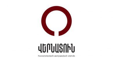 Photo of Սահմանադրությունն ու պետականությունը կազմաքանդվում են․«Վերնատուն» հասարակական-քաղաքական ակումբի հայտարարությունը