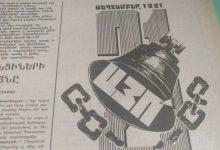 Photo of «Այո»-ի լոգոյի 3 միլիոն դրամը կբաշխվի «Երեկոյան Երևան» թերթի 1991թ. խմբագրին և նկարիչներին