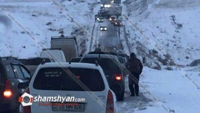 Photo of Արտակարգ իրավիճակ է ստեղծվել Սյունիքի մարզում. ձնաբքի պատճառով ավելի քան 150 ավտոմեքենա մնացել է ճանապարհին