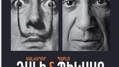 Photo of Работы Дали и Пикассо будут выставлены в Нацкартинной галерее Армении