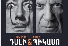 Photo of Դալիի ու Պիկասոյի գործերը կներկայացվեն Հայաստանի ազգային պատկերասրահում