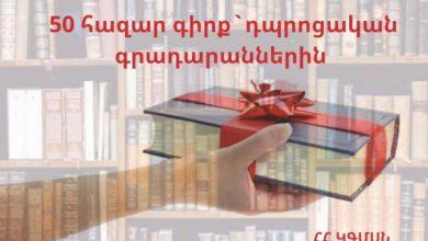 Photo of «50.000 նոր գիրք` դպրոցների գրադարաններին». Արայիկ Հարությունյանի գրառումը