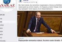Photo of О том, как клепают фейк «сенсации» в азербайджанской прессе