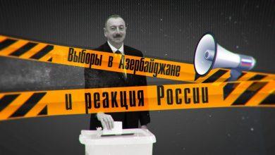 Photo of Выборы в Азербайджане и реакция России