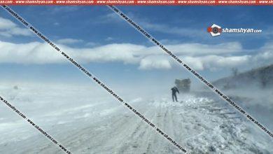 Photo of Սյունիքի մարզում ուժեղ ձնաբուքը չի դադարում. որոշ հատվածներում ձյան բարձրությունը հասնում է 1-1,5 մետրի. ճանապարհին մնացած քաղաքացիները կտեղավորվեն զորամասերում