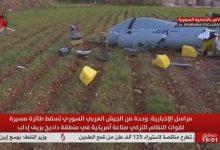Photo of Սիրիական բանակն Իդլիբում խոցել է թուրքական անօդաչու թռչող սարք
