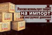 Photo of Ներմուծման արգելքը՝ ռուսաստանյան ճնշման գործիք