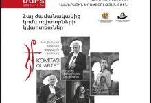 Photo of Կոմիտասի անվան ազգային քառյակը կներկայացնի հայ ժամանակակից կոմպոզիտորների կվարտետներ