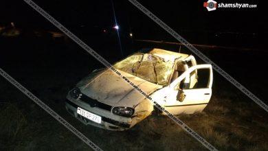 Photo of Խոշոր ավտովթար Արագածոտնի մարզում. 27-ամյա վարորդը Volkswagen-ով մի քանի պտույտ շրջվելով՝ հայտնվել է դաշտում. կան վիրավորներ