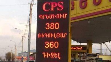 Photo of Цена на бензин упала на 20 драмов