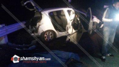 Photo of Ողբերգական ավտովթար Վայոց Ձորի մարզում. 40-ամյա վարորդը Peugeot-ով բախվել է բետոնե արգելապատնեշներին. 20-ամյա ուղևորը տեղում մահացել է