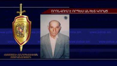 Photo of 89-ամյա տղամարդը որոնվում է որպես անհետ կորած